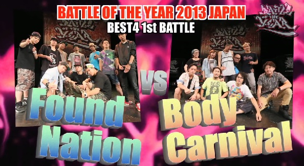 BATTLE OF THE YEAR 2013 JAPAN - Found Nation vs Body Carnival_0910