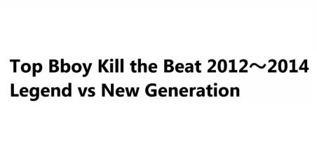 Legend vs New Generation - Top Bboy Killing the Beat 2012~2014